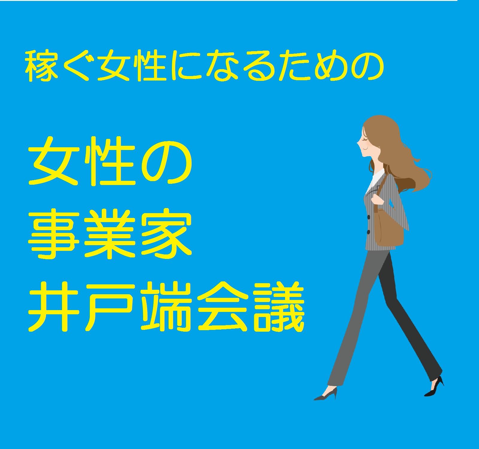 女性の事業家井戸端会議